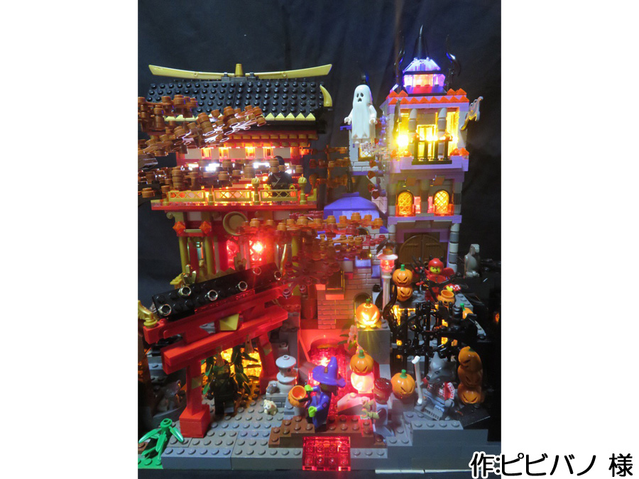 ハロウィンと日本の秋が融合した作品。ライトブロックで彩られた和洋の建物二棟です。